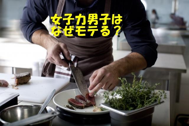 """漫画にもなった""""女子力男子""""はなぜモテる?仕掛け人は原田曜平さん?"""