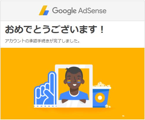 Google Adsense 29記事で合格!ブログ作成で注意した5つのポイントとは