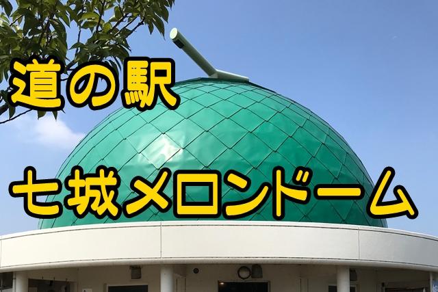 【熊本県道の駅】七城メロンドームの魅力と話題のメロンパンの味は?