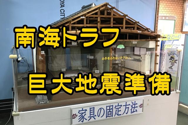 南海トラフ大地震の準備はココで!体験型施設名古屋市港防災センター