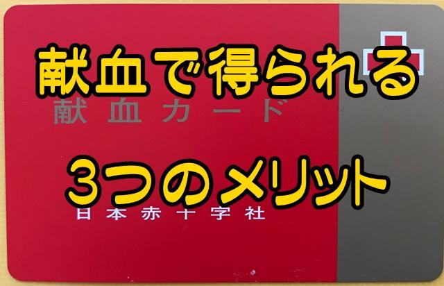 献血で得られるメリット3つ!けっこうよかった愛知県の献血記念品