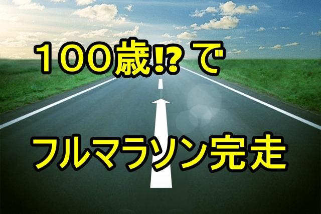 100歳でもフルマラソンは完走できる!年齢よりも大事なことは?