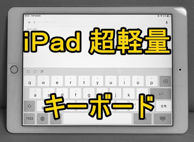 iPadでブログ更新できる!?おすすめ超軽量キーボードケースをご紹介!