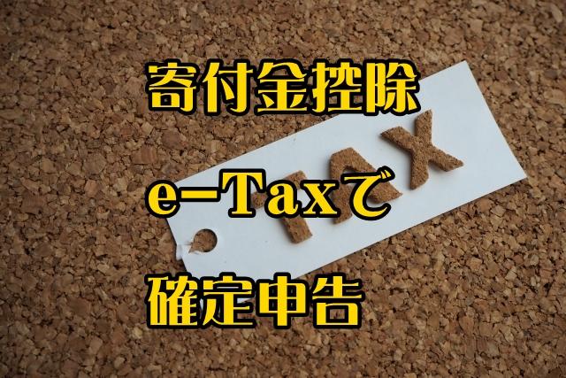難民支援 UNHCRへの寄付は税控除対象です。e-Tax 確定申告手順を紹介
