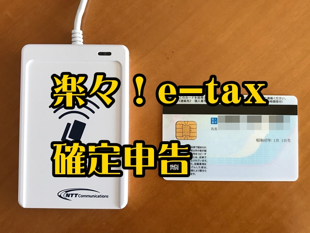 【2019年版】ふるさと納税をe-taxで確定申告する手順を紹介