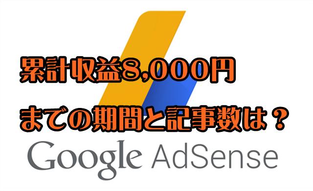 グーグルアドセンス審査通過から累計収益8000円までに必要な記事数は?